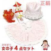 【お宮参り着物フード涎掛けセット】女の子の赤ちゃん用4点セット(正絹)SYG