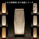 インテリアランプ LED 和 照明 テーブルランプ 折り和紙シリーズ(...