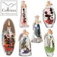 『オイルランプ』コリンヌ・ド・プロヴァンス フレグランス オイル ランプ Aシリーズ 【即納】 collines de provence フレグランス 香り アロマ インテリア 置物