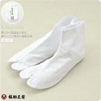 【足袋】福助足袋,4枚こはぜ,綿キャラコ,防菌防臭