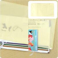 【保存用品】きもの帯保存袋,帯キーパー※帯を別売りのたとう紙に包んでからお使いください