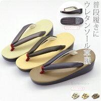 【女性草履単品】ウレタン草履,高ヒール/フリーサイズ,お洒落・普段履き用,日本製,レディース