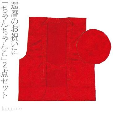 踊り衣装 [日本の踊り]還暦祝着セット 赤 単衣〔8972〕|長寿祝ちゃんちゃんこ 大黒帽 化粧箱付 礼装用 通年用 大人 女性 男性 宅配便『bsso10』取寄品A 新品購入 10016270