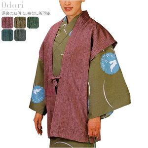 c8eb11b9cac021 踊り衣装 [日本の踊り]茶羽織 袖なし|温泉旅館 浴衣用