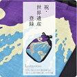 【和装バッグ】079656富士山縁起通しマチ巾着 世界遺産 前田染工 日本製【ゆうパケットOK】【RCP】『ssz30』在庫品