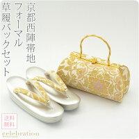 【草履/バッグ】岩佐,礼装用,輪奈織草履バッグセット,日本製/52320-3,赤,Lサイズ,振袖・フォーマルに