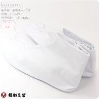 新木綿,福助足袋,形状保持,5枚こはぜ