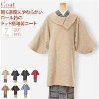 【和装コート/防寒】日本製,アンゴラ混合,ドット柄《着物コート,レディース,女性》