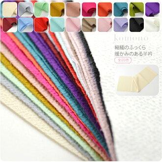 [GL] Washable Polyester Chirimen Crepe Textured Han-Eri (Decorative Collar Guard for Nagajuban Under-Kimono Wear)/ 20 colors 1360[Designed in Japan]fs04gm