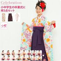 【子供着物・袴セット】小町kids,3点セット(二尺袖着物,刺繍袴,長襦袢)レンタルよりお得