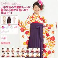 【子供着物・袴セット】小町kids,着物・袴・小物の卒業10点フルセット,KFF