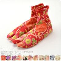 【足袋】2way,和柄ソックス足袋/日本製,送料込みレビュー書いてね