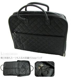 キルティング ハンガー 和洋折衷 スーツケース