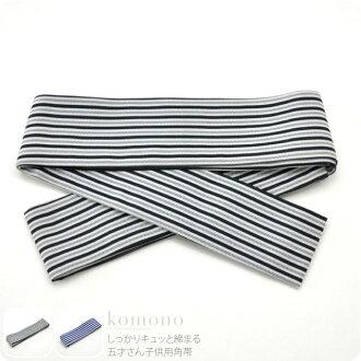 [kids-fitting-item] Navy blue Kaku-Obi (Man's stiff sash) for 5 year old boys [Designed in Japan]