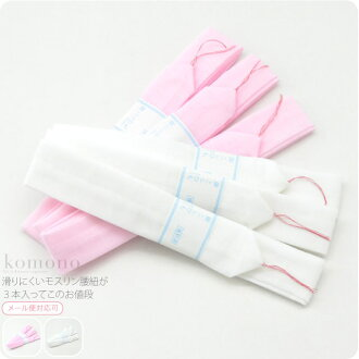 [women-fitting-waist] muslin delaine waist cord total 3 pieces (special [bargain] price)/ White & Pink/ [Designed in Japan]
