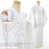 【襦袢】日本製,ローズカラー洗える二部式襦袢,白(地紋柄おまかせ)お仕立て上がり品