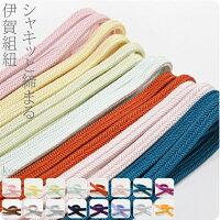 【翌】【帯〆】日本製,正絹帯締め,伊賀組紐,ゆるぎ組,冠組み,単色