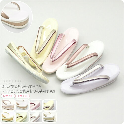 礼装用草履A-15 M・L 台=パステル天3枚芯1の3 鼻緒=共色3枚重ね 日本製 並木謹製 ...
