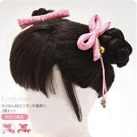 【七五三/和装髪飾り】リボン形,ちりめん,鈴付きパッチン留め,クリップタイプ,2個セット