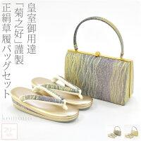 【草履バッグセット】正絹,帯地,菊之好謹製,2の3枚芯,フラットタイプ,立涌,Fサイズ,日本製