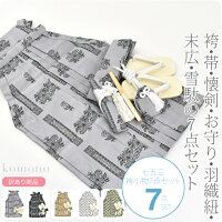 【七五三着物/5歳セット】袴・小物セット,樹下双獣,鯉,ミニ5歳