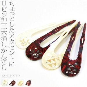 Украшение для волос в японском стиле с ажурной гравировкой, тип U-pin, все 4 типа | Komon tsumugi yukata шпильки из двух частей модных взрослых женщин в Японии Купить новый почтовый сервис asssobsssa10 10020103