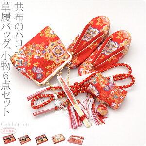 Shichigosan Zori Bag [Okumura] Hakoseko Set NY | Hakosako Set Made in Japan Servicio de mensajería para niñas 10 nueva compra 10017577
