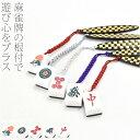 【11/25(水)ポイントデー】和雑貨 日本製 正絹 帯飾り...