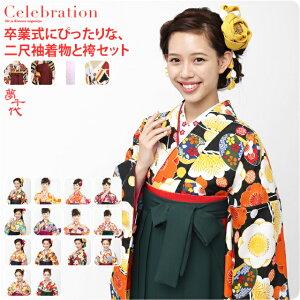 Abschlussfeier hakama set [Yumechiyo] Abschlussfeier 4-teiliges Set | College-Kimono + @ + Halbarm + Hakama Adult Ladies Female Courier 10 Neukauf 10020053