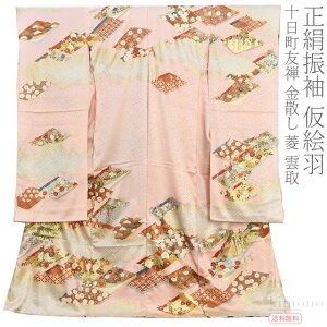 Temporary feather, original silk kimono, special handmade Tokamachi hand-painted Yuzen Kinshiri Hishi Undori | d q Tango Chirimen with eight hangings Made in Japan Fall winter winter adult women's women's courier bsshsst50 new purchase 10021170