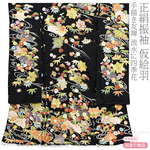 There is a translation of the original silk kimono hand-painted Yuzen flowing water and four seasons flower | d q Tango chirimen with 8 hangings Seuse Fall Winter Spring Adult Ladies Female Courier bsshsst50 New Purchase 10021171