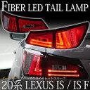 レクサス IS / ISFファイバーテールLEDテールランプ V2レッドスモークGSE USE 20 IS250 IS35078ワークス