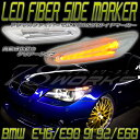 BMW LED サイドマーカーE90 E91 E92 E60 E61 E46クリアー ファイバー ウィンカーランプ 78ワークス