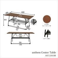 anthemCenterTable/アンセムセンターテーブル