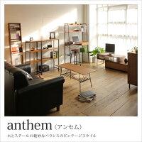 anthem【アンセム】シリーズ木とスチールの絶妙なバランスのビンテージスタイル