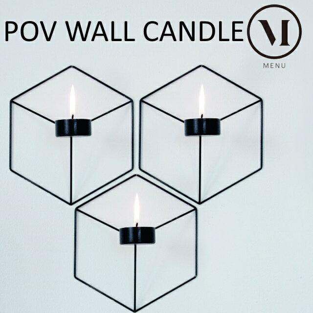 【あす楽】menu POV メニューPOV ウォールキャンドルホルダー wall candle holder 壁掛けキャンドルホルダーで飾る 北欧デザインキャンドル ウォールデコレーション【ポイント最大26倍】