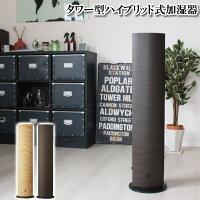mood/ムードタワー型ハイブリッド式加湿器ウッドおしゃれでスリムな加湿器インテリア加湿器デザイン家電