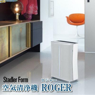 stadler form(スタドラーフォーム)ROGERの空気清浄機の評判口コミは?
