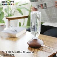 PRISMATE(プリズメイト)ペットボトル式加湿器-wood-PR-HF024
