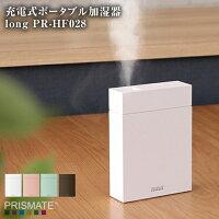 PRISMATEプリズメイト充電式ポータブル加湿器longPR-HF028
