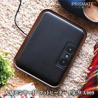 PRISMATEプリズメイト人感センサー付フットヒーターPR-WA009