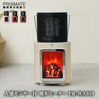 PRISMATEプリズメイト人感センサー付暖炉ヒーターPR-WA010
