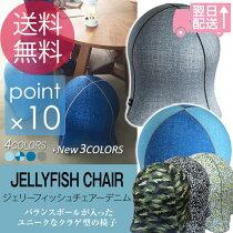 バランスボールチェア椅子ジェリーフィッシュデザインチェアオフィスチェアおしゃれ椅子