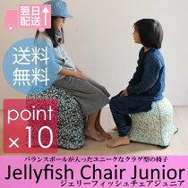 ジェリーフィッシュチェアジュニアサイズjellyfishchairjrjuniorバランスボール1人用チェア椅子オフィスチェアキッズチェア子ども用椅子