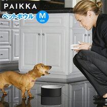 【あす楽】【送料無料】PAIKKA/パイッカペットボウルMサイズ小型〜中型犬用ドッグボウル内部の骨のモチーフで、ワンちゃんの早食いを防ぐドッグボウルセラミック犬用食器小型犬〜中型犬ミディアム早食い防止食器【ポイント最大31倍】