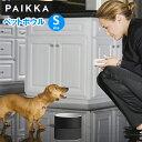 【あす楽】PAIKKA/パイッカ ペットボウルSサイズネコ用