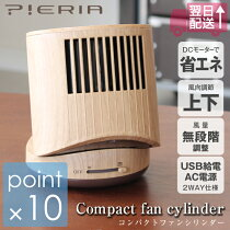 ピエリアコンパクトファンシリンダーUSB電源、AC電源の2wayで使えるコンパクト卓上扇風機風量無段階調整に、上下の角度調整で風向調整可能オフィスデスクにおいても邪魔にならないコンパクト扇風機コンパクトファン