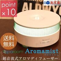 スパルーム/Sparoom超音波式アロマディフューザー