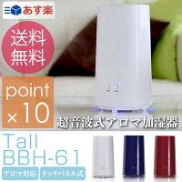 超音波式アロマ加湿器TallBBH-61