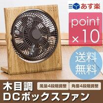 木目調DCボックスファン扇風機小型扇風機リビングファンコンパクト扇風機おしゃれ木目調DCモーター